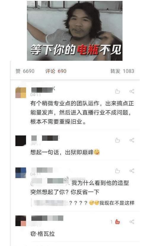 """""""网红周某""""今日出狱 抛弃电瓶车直播走向人生巅峰"""