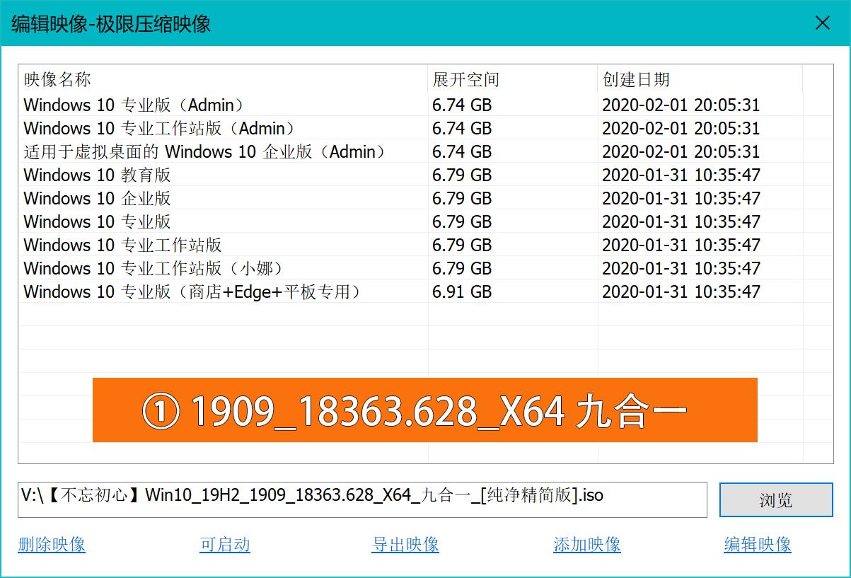 免激活Windows10精简版七合一ISO镜像