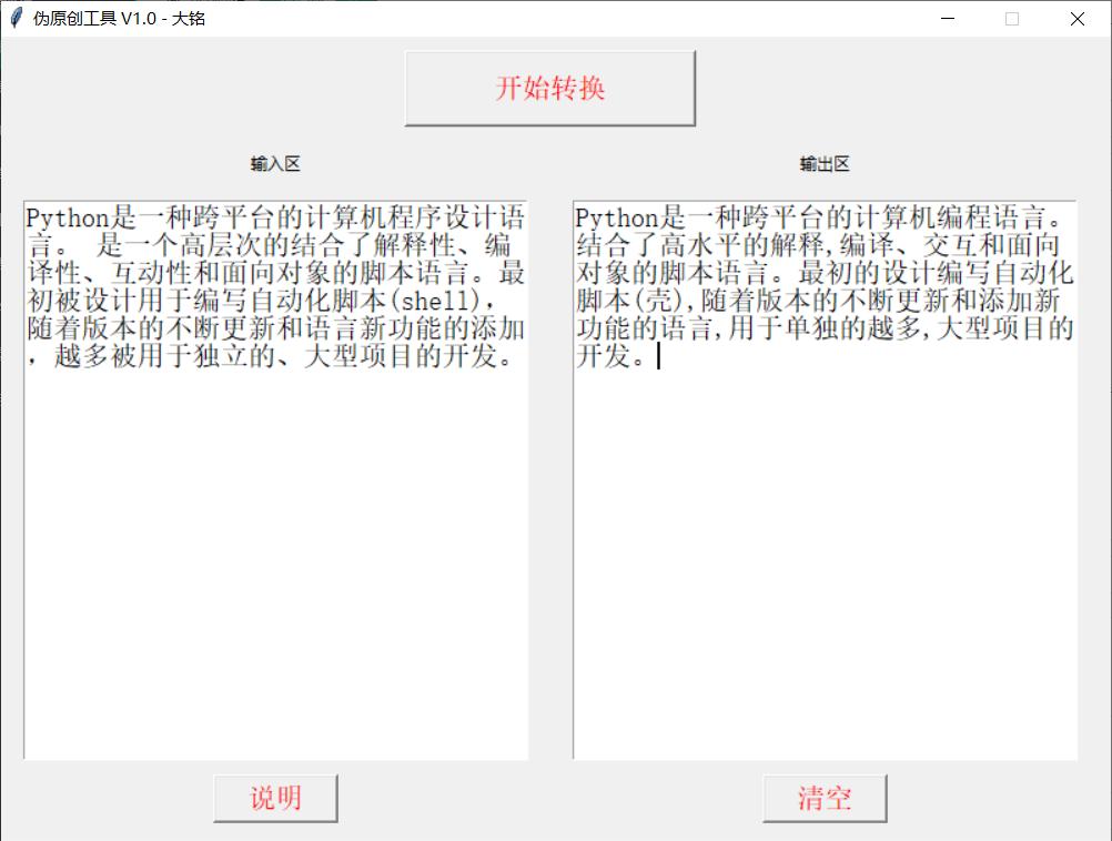 seo伪原创论文降重软件 文章伪原创工具