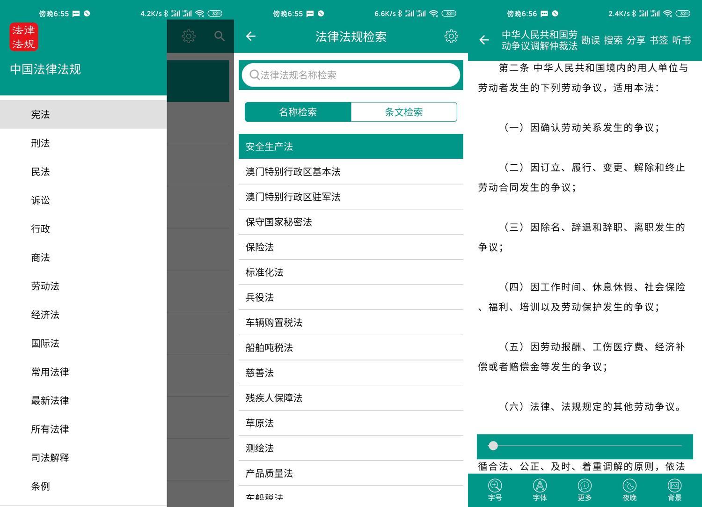 安卓中国法律法规学习软件 无需连网翻阅条文