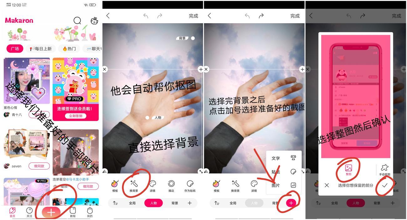 马卡龙软件制作手拿QQ透明资料卡名片教程