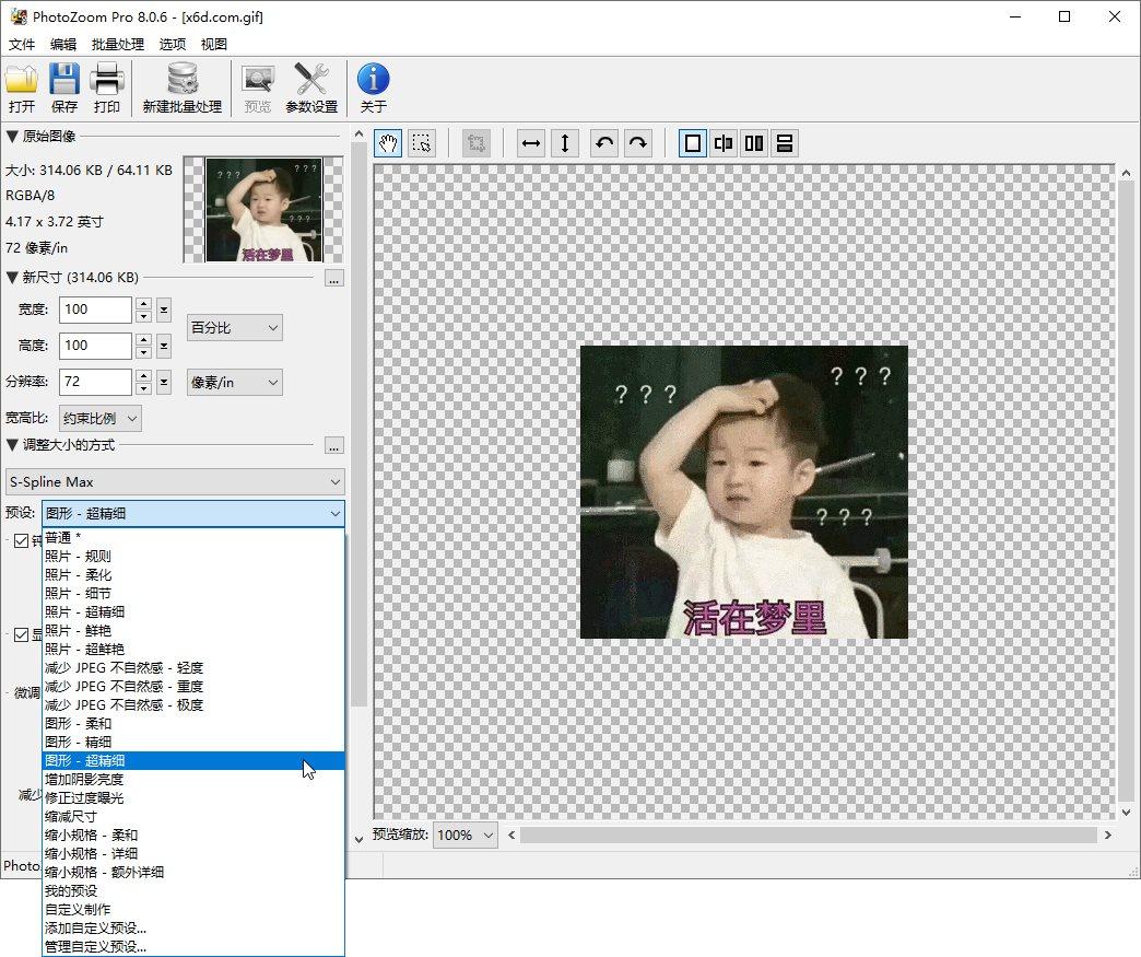 图片无损放大工具 无锯齿Max增强算法无限制