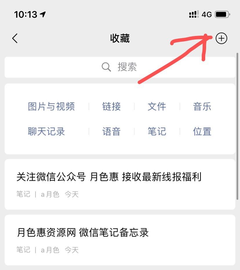 微信备忘录笔记功能 置顶消息合理安排时间行程