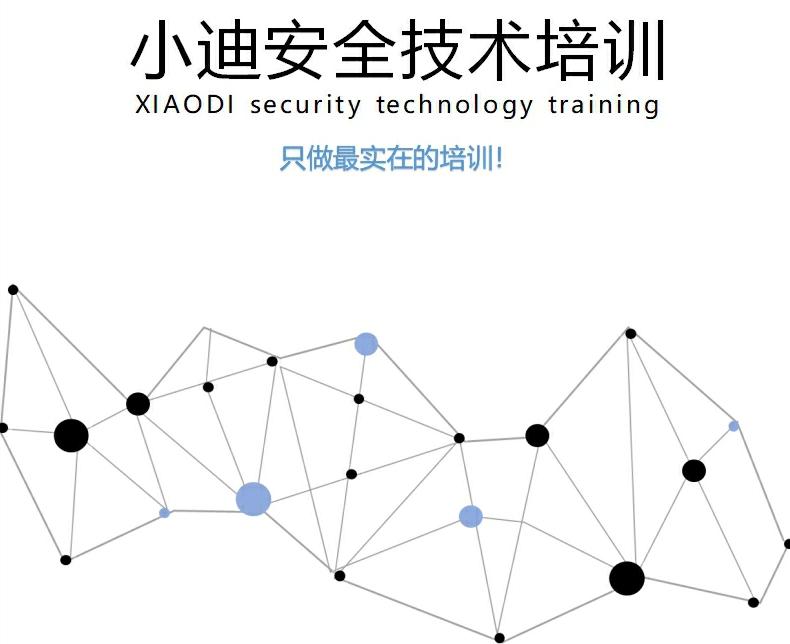 小迪网络安全培训教程 信息网络黑客迷们必学