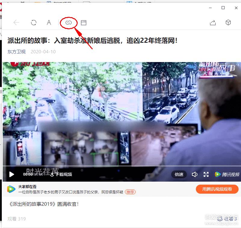 微信公众号内视频解析下载工具 腾讯视频下载神器