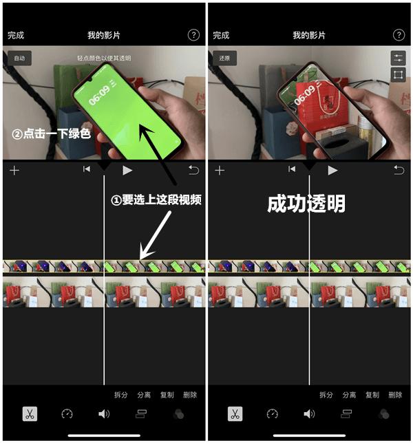 抖音上透明视频制作教程 绿色壁纸可让手机变透明