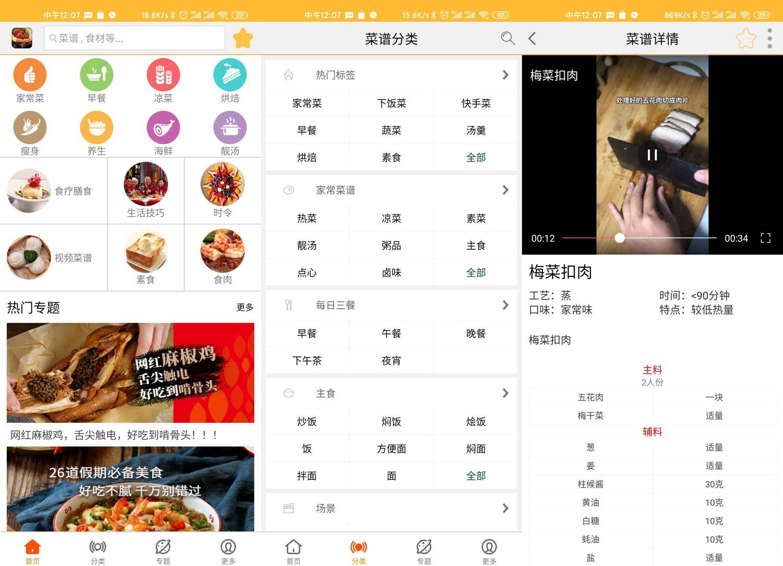 美食菜谱满足大众口味的菜谱软件 图文并茂轻松易学