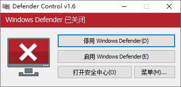 一键开关Windows10 Defender免除安全误报毒删除