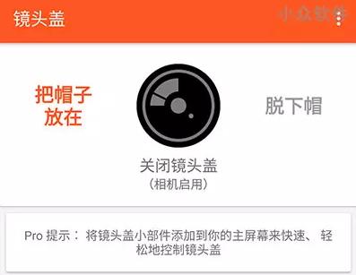安卓镜头盖一键禁用相机 防偷拍保护隐私