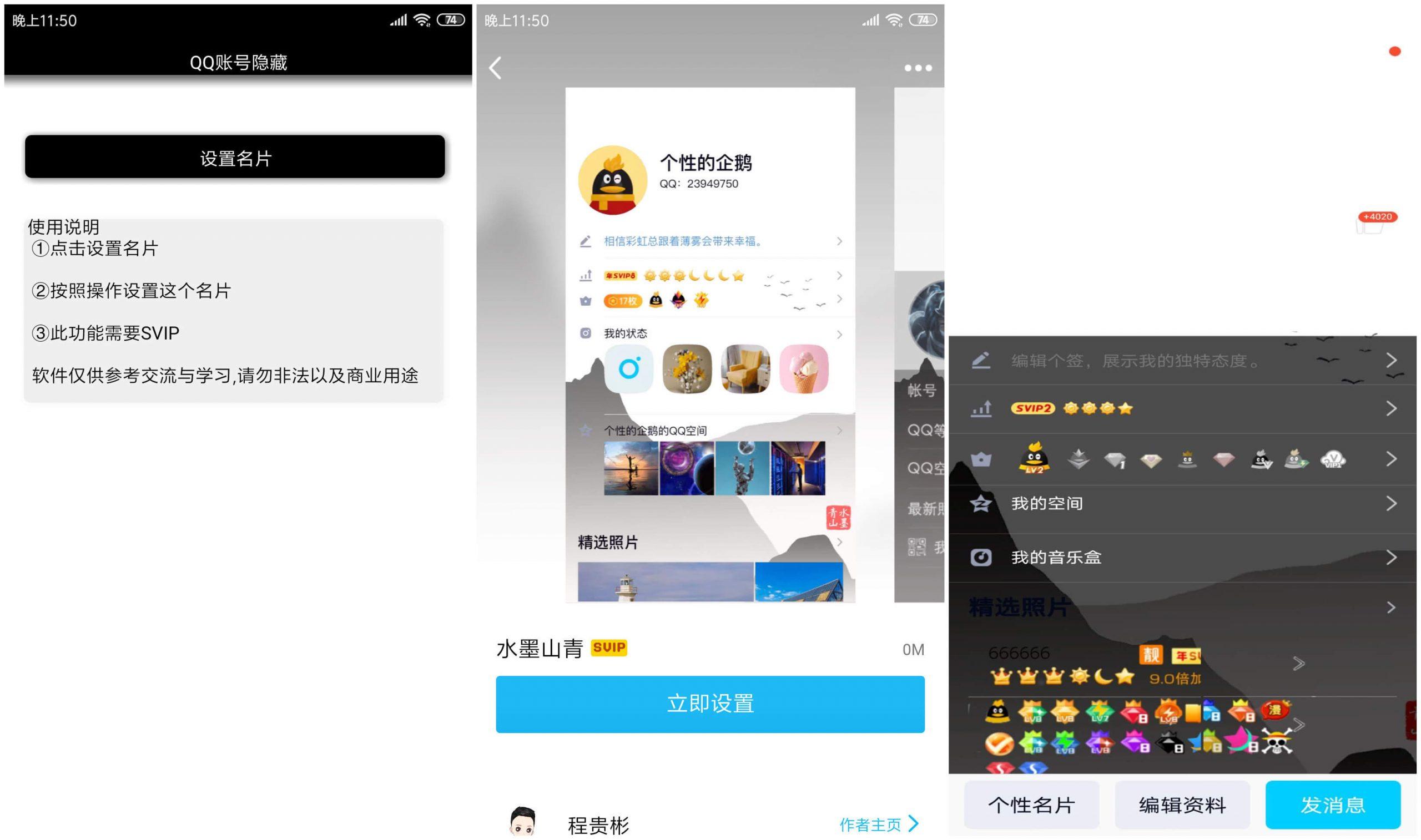 2020隐藏QQ账号资料卡  配合透明头像更新奇