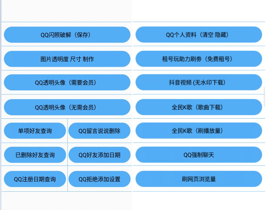 QQ清空资料透明头像抖音解析多功能软件包