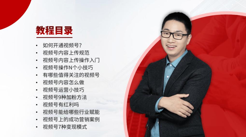 秋叶大叔微信视频号入门课程 抢占红利期