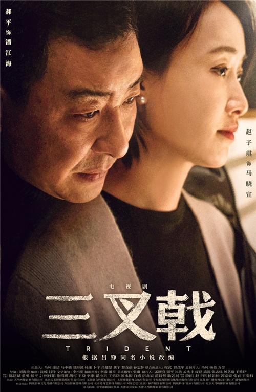《三叉戟》新片上映铁血柔情 陈建斌遇家庭危机