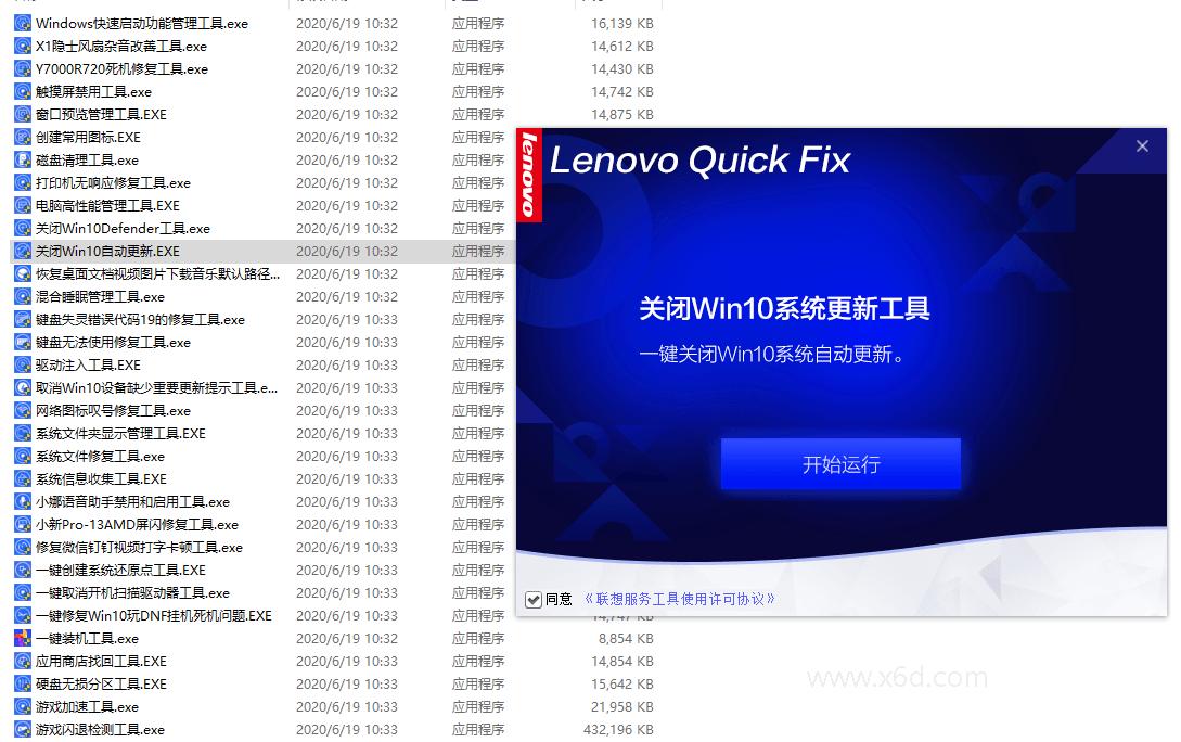 60款解决电脑系统小问题工具 关闭w10自动更新等