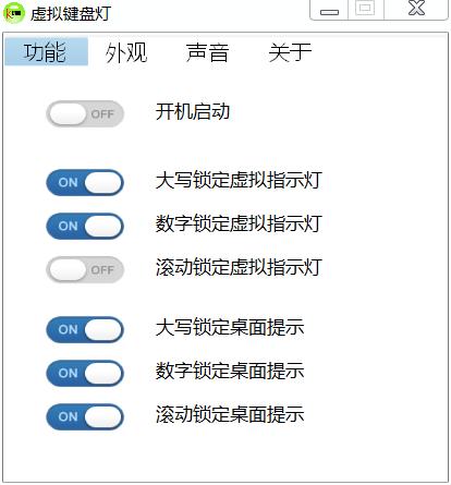 虚拟键盘指示灯软件 大小写指示灯