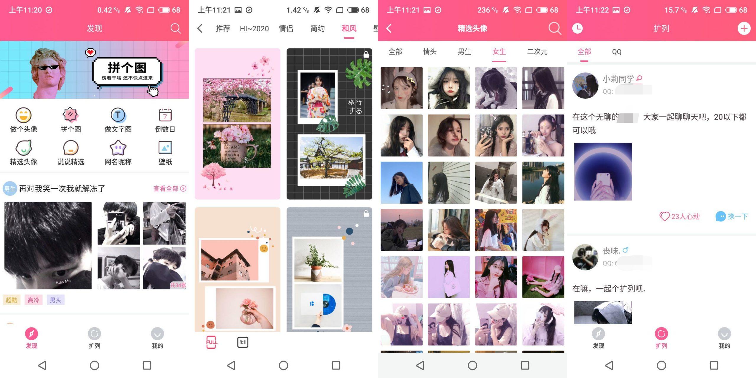安卓小仙女美化 全能QQ社交超多美化素材软件
