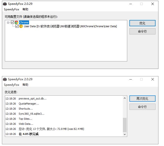浏览器一键优化速度SpeedyFox 浏览历史更快