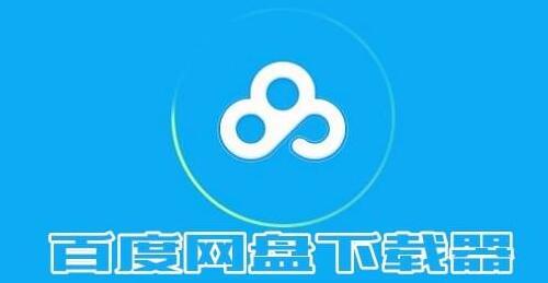 仙盘百度网盘高速下载解析地址 chrome开发助手