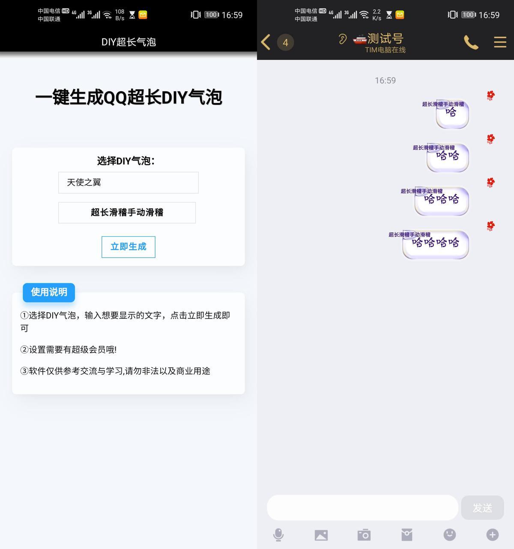 安卓DIY超长QQ个性气泡 聊天气泡高逼格
