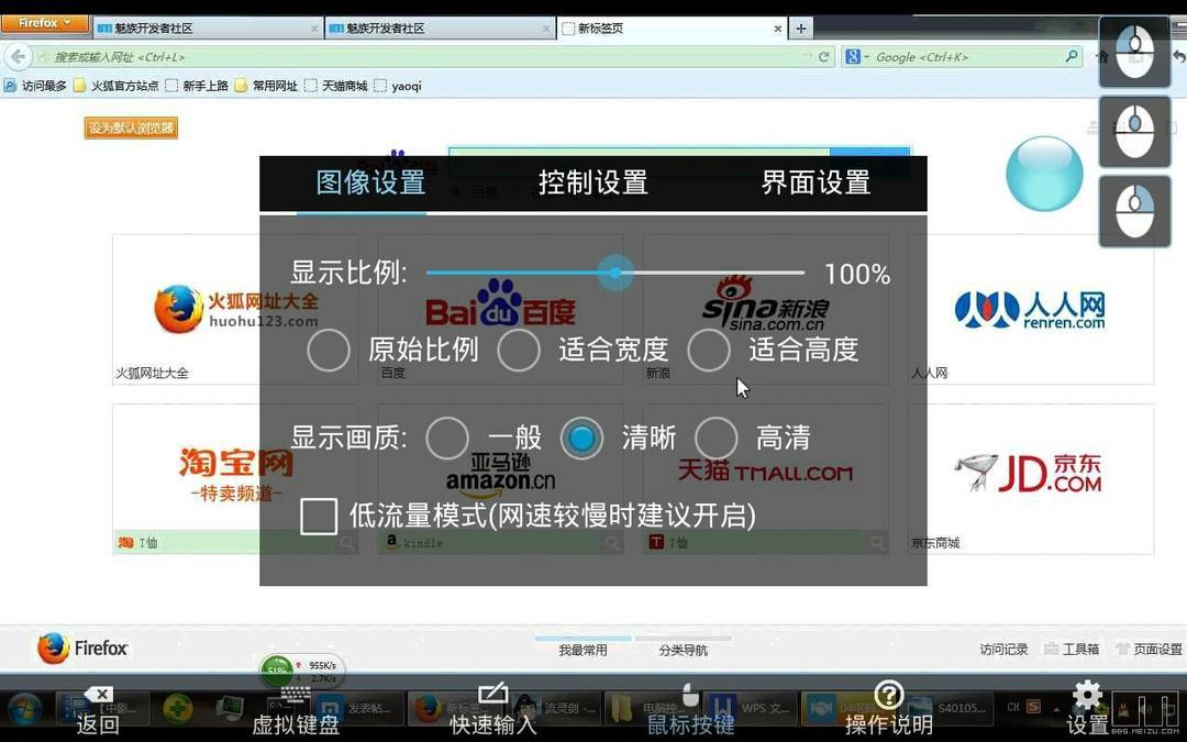 安卓电脑控高级版 手机控制电脑管理文件