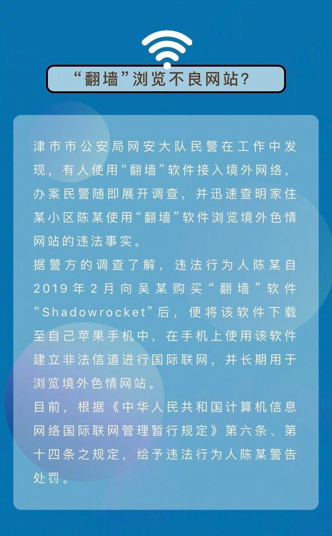 翻墙浏览国外颜色网站也会被行政处罚
