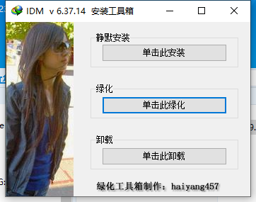 IDM下载器静默安装绿化一键卸载 多国语言