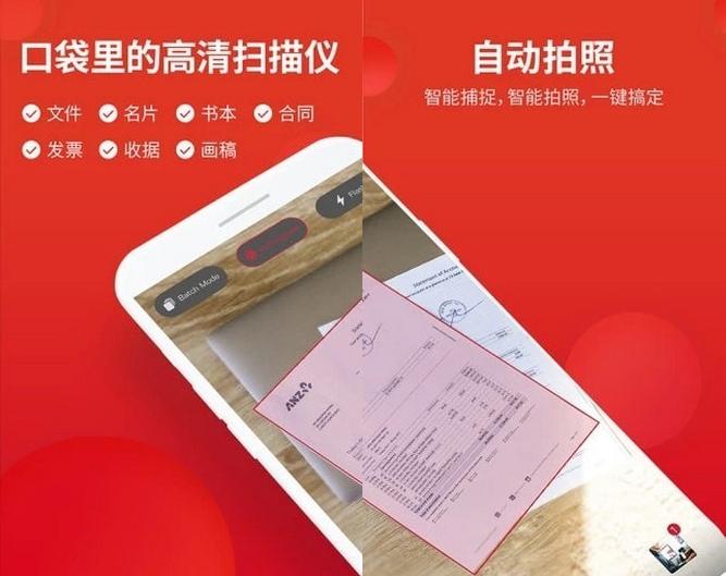 口袋扫描仪智能文档 免费扫描识别PDF软件