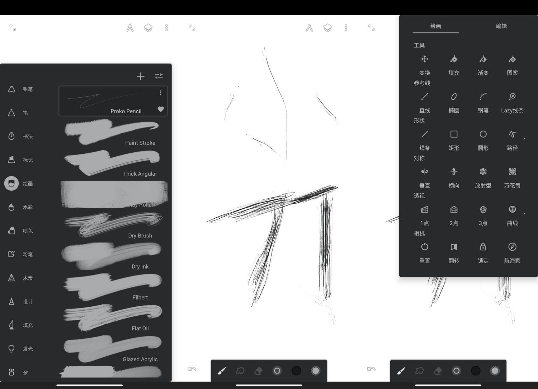安卓无限绘画 支持多图层轻量级手机绘画软件