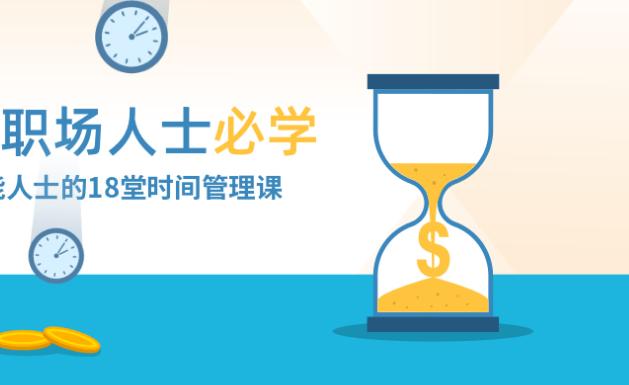 职场人士必修时间价值利用课 提升自己的时间商