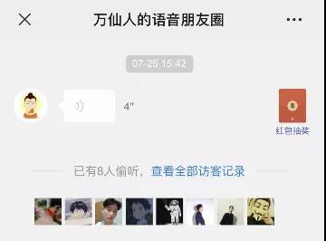 微信查看朋友圈访客记录方法 无需点赞评论