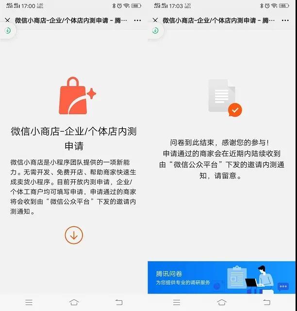 微信小商店上线 极品靓号店铺名称可售卖