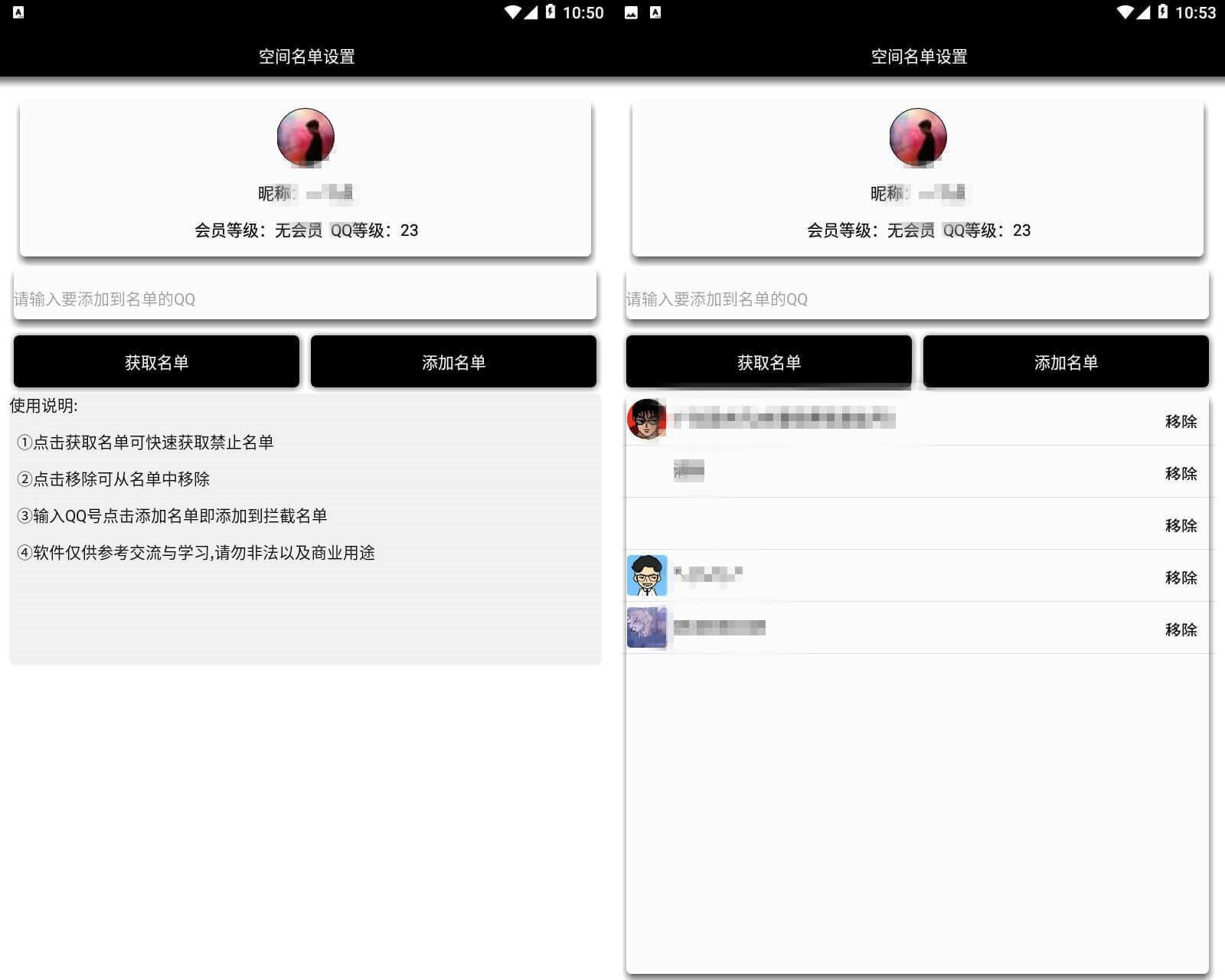 安卓QQ空间黑名单一键设置 秒赞秒评拉黑清理
