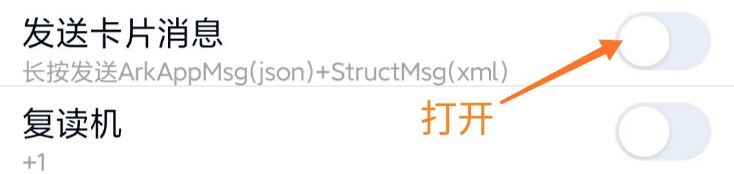 QQ转账卡片框架发送xml代码 跳转任意链接