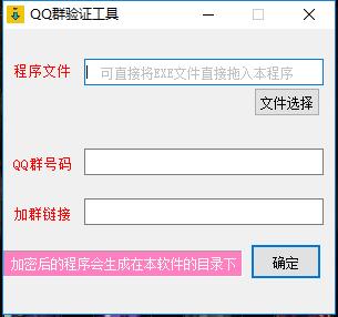 给软件加壳打开必须加群验证 QQ群引流神器