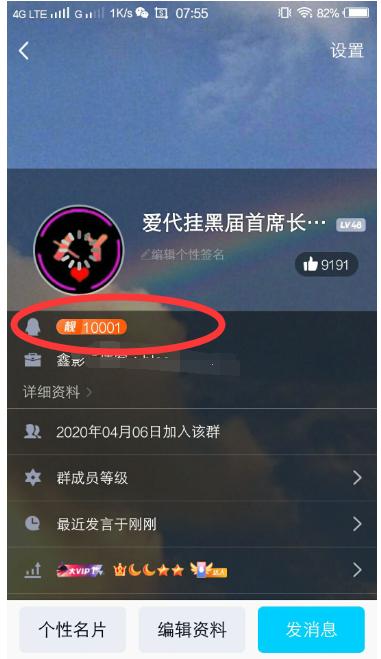 QQ群内改靓号显示 账号随意设置超逼真