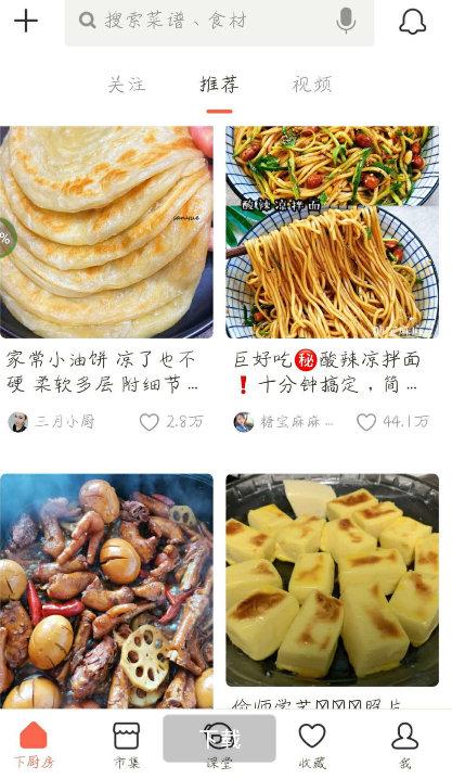 下厨房app教你做菜 吃货必备的美食社区
