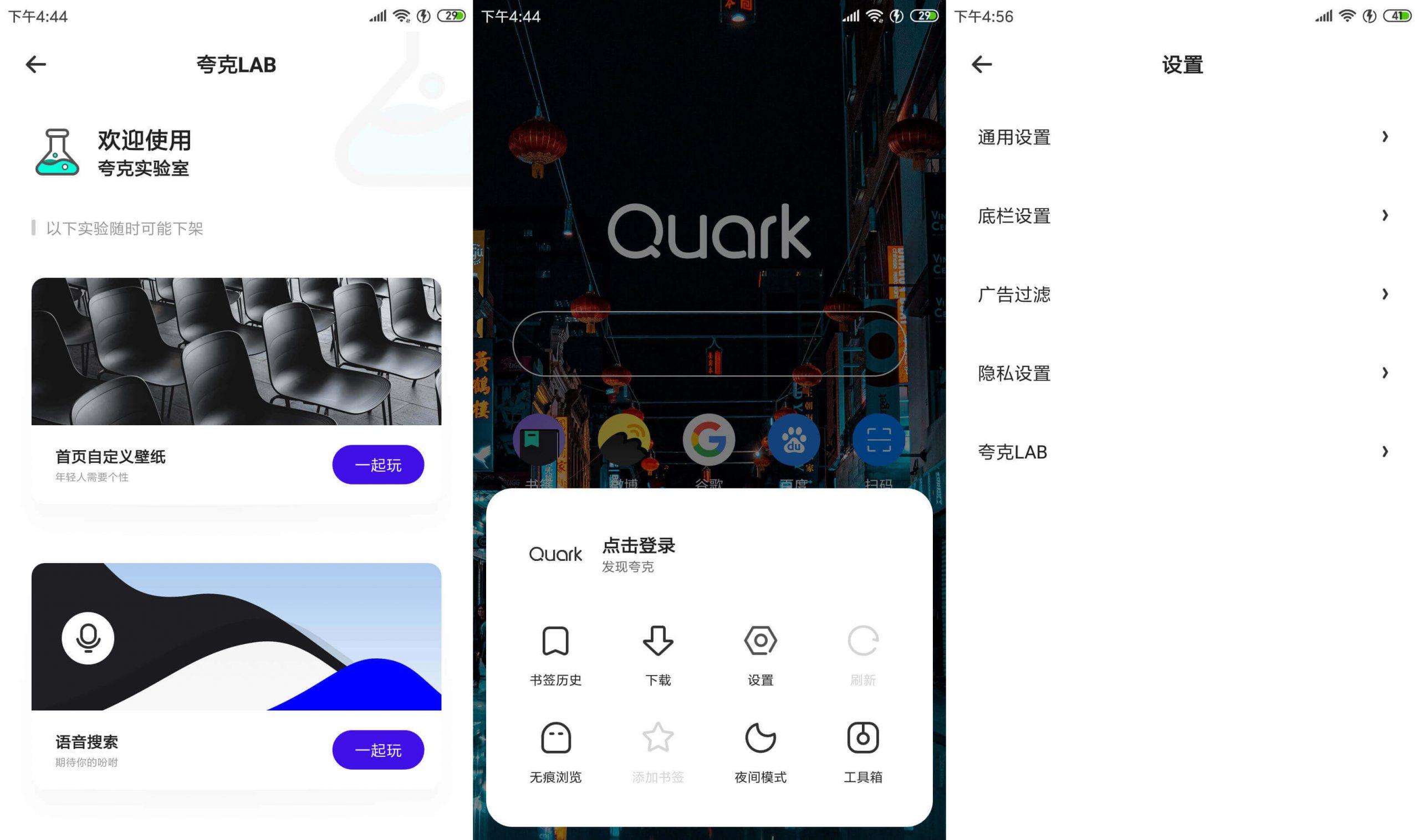 夸克浏览器更网页流畅 AI引擎智能识图去广告