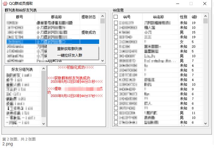 QQ群成员提取在一键拉好友进群软件附源码