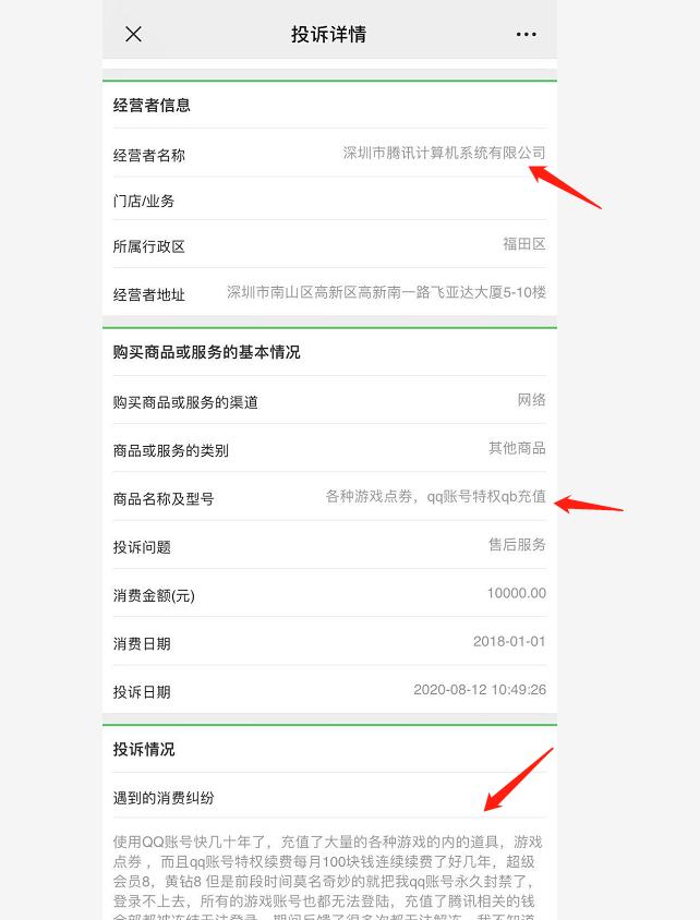 最新QQ被封利用315消费通永久解冻教程