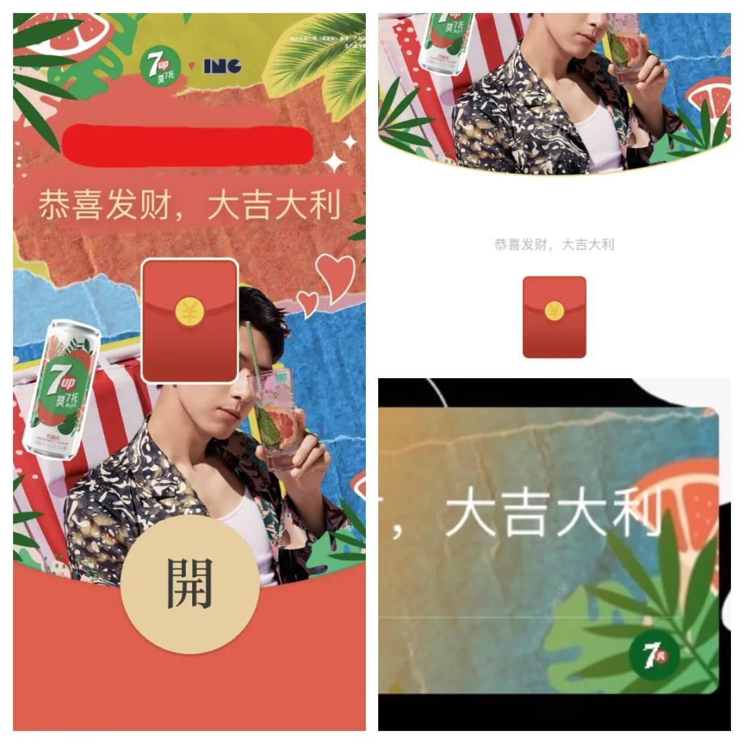 微信红包封面七喜比心领取 定制版微信红包封面