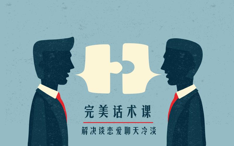 楚淮老师/不惑老师完美话术课 聊天有更多的话题