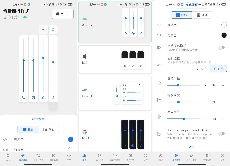 安卓音量面板适用不同主题 随心定制音量控制面板