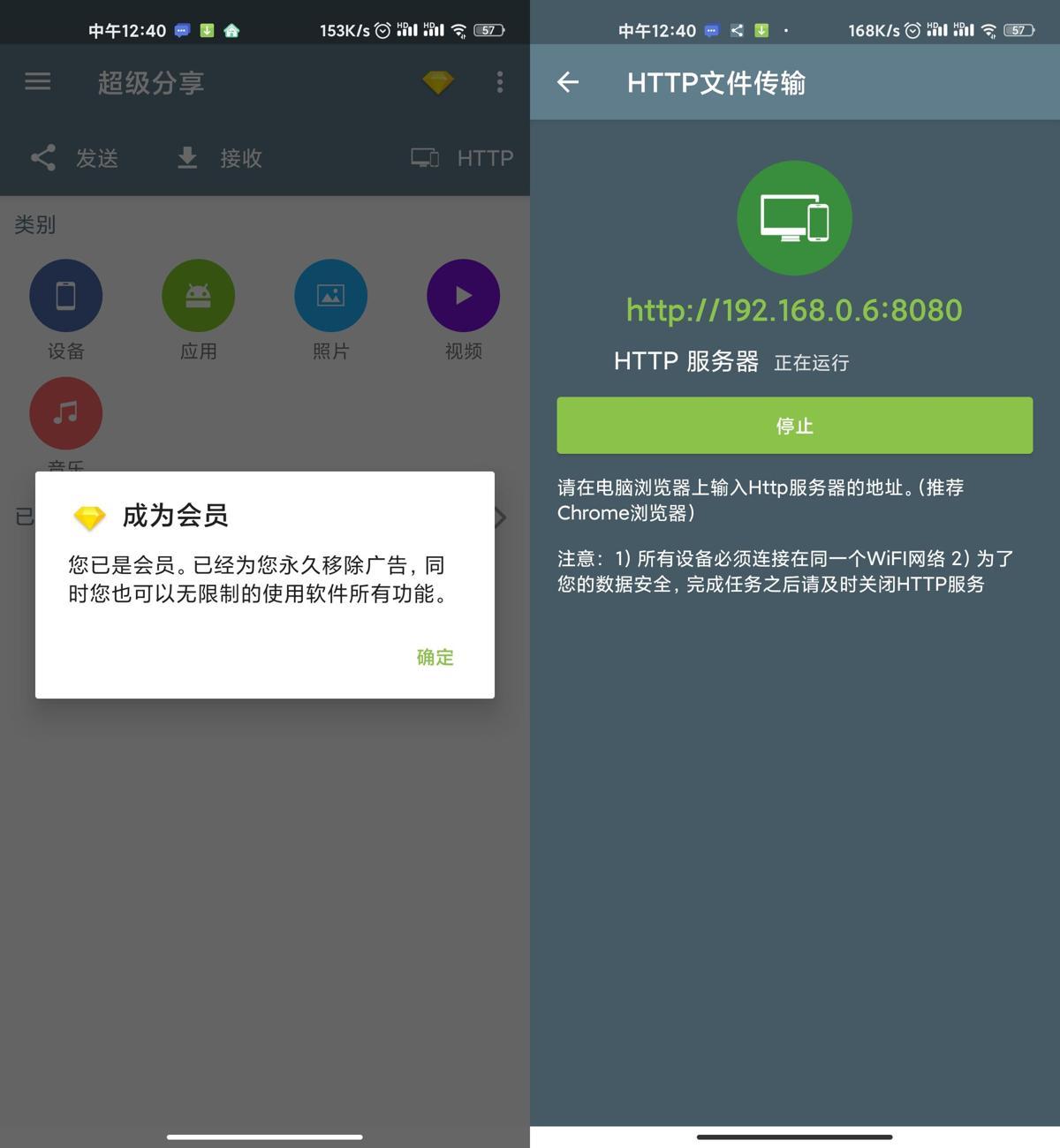 安卓超级分享高速版 连接wifi即可传输文件