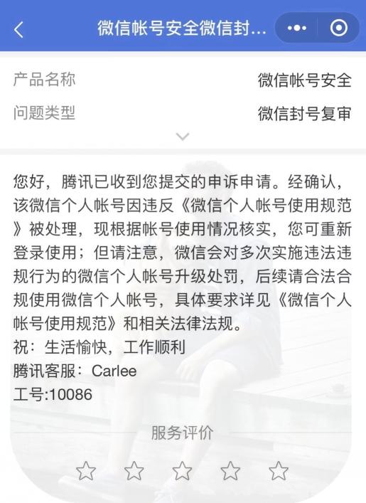 解除微信永久被封账号申诉方法 外面倒卖的免费分享
