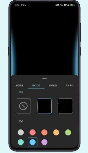 光兮DIY你的安卓手机 改充电提示音通知光效