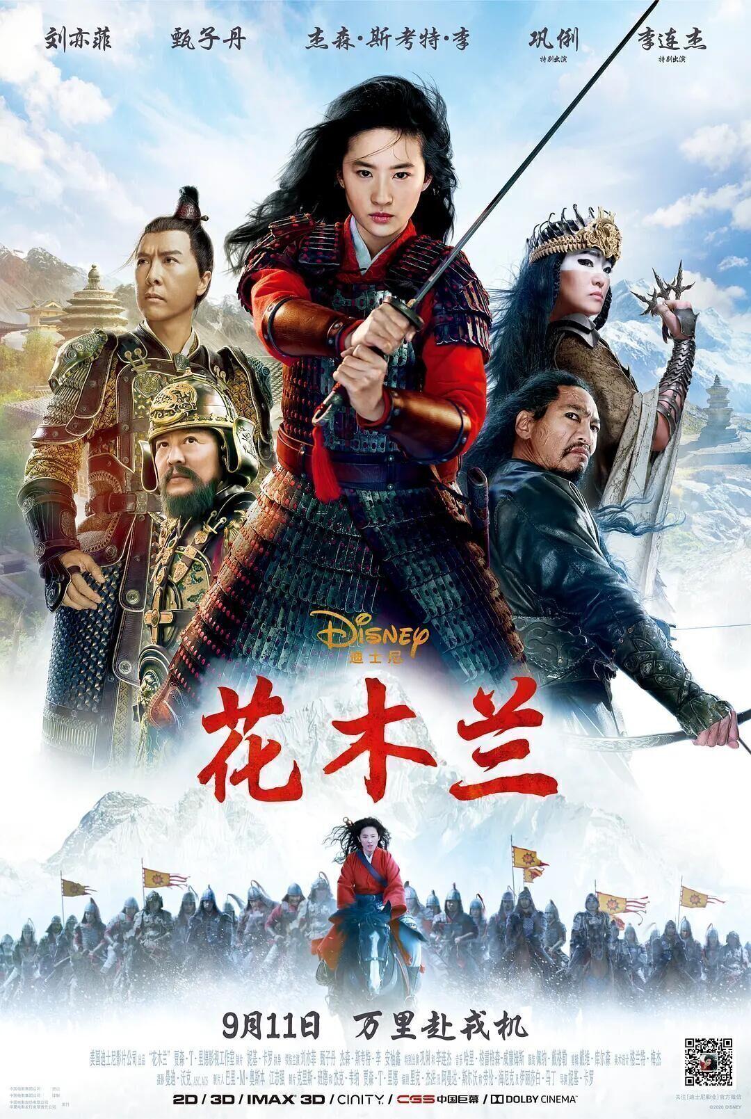 2020花木兰电影抢先看 皇帝颁布法令