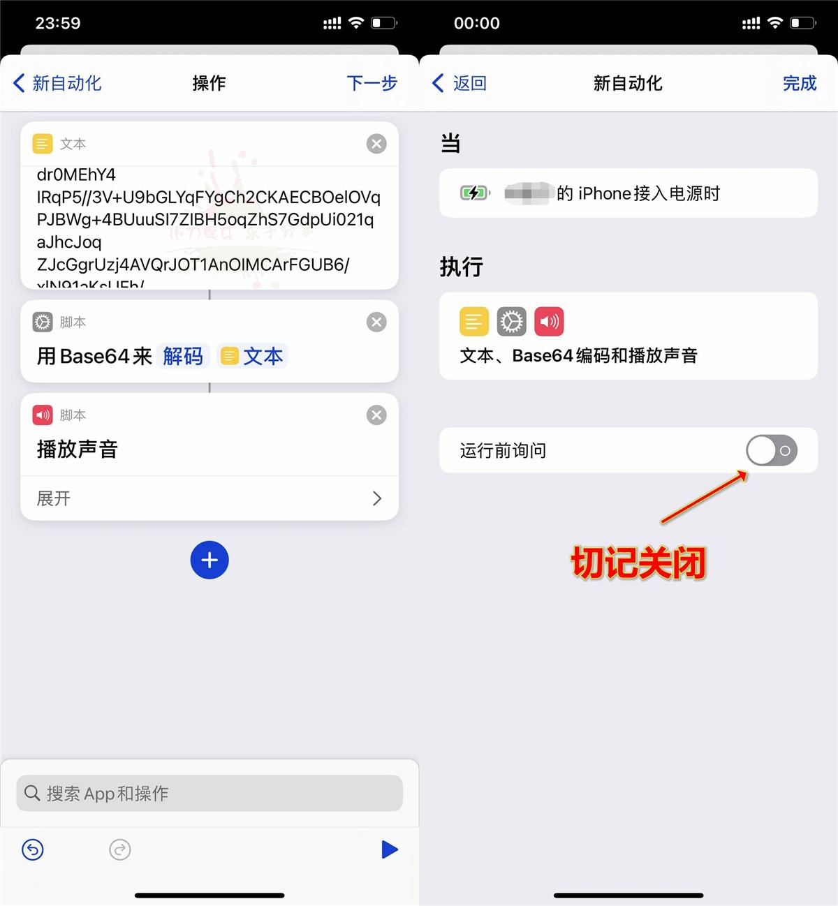 苹果IOS14修改充电提示音 base64编码教程