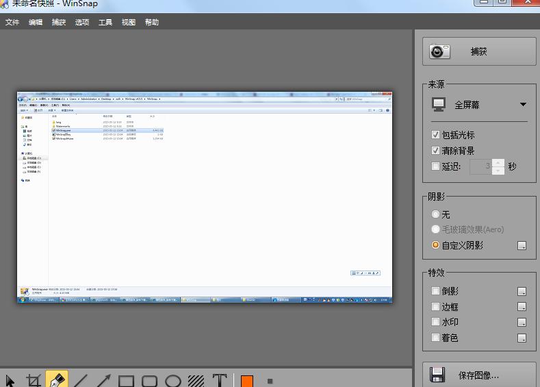 WinSnap屏幕截图神器 轻松捕获理想截图效果