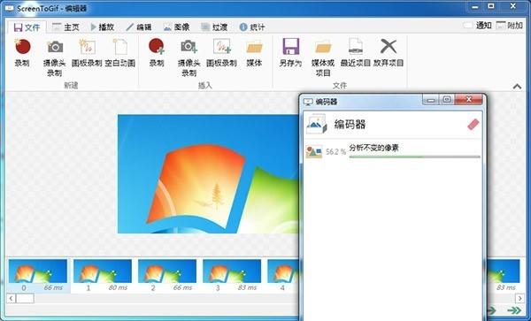 Gif动画录制工具ScreenToGif 自定义帧数录屏
