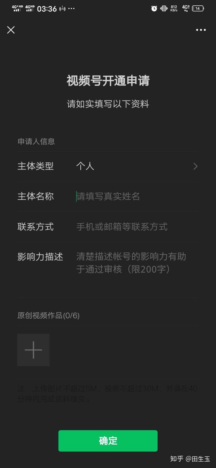 微信视频号申请权限开放 不限制安卓机